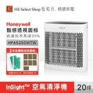 【兩年免購耗材-抗菌組】美國Honeywell InSightTM 空氣清淨機 HPA5250WTW