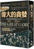 偉大的貪婪:金融強權華爾街崛起的大歷史,1653 2016年