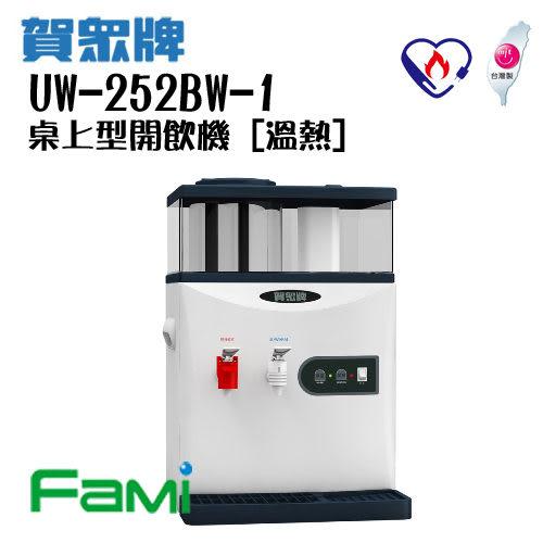 【fami】賀眾牌家庭淨水 溫熱 桌上型開飲機 UW-252BW-1