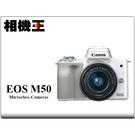 相機王 Canon EOS M50 Kit 白色〔含 15-45mm〕公司貨 登錄送禮券 8/31止