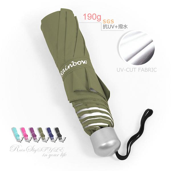 │RainSky│超薄雙效│190g-輕量折疊傘 /傘雨傘大傘洋傘遮陽傘抗UV傘防風傘非長傘黑膠傘反向傘+1