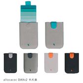 allocacoc DAXv2 卡片夾 卡片收藏夾