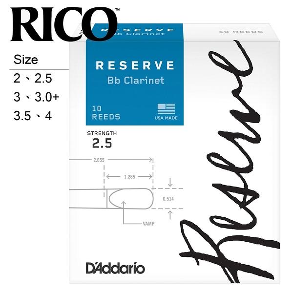 【小叮噹的店】DCR10 美國 RICO RESERVE 豎笛竹片 / 黑管竹片 各尺寸、10片裝