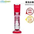 Sodastream 氣泡水機 GENESIS Deluxe 金屬紅
