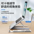 電腦支架筆記本散熱器可折疊便攜桌面筆記本支架立式升降鋁合金