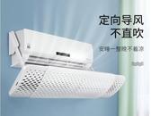 空調遮風壁掛式防直吹神器擋板