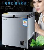 冰櫃 小冰櫃迷你冰櫃家用小型冷凍冷藏保鮮櫃商用立式冷凍櫃臥式冷藏櫃 igo 歐萊爾藝術館