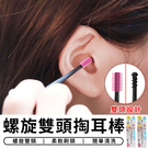 【台灣現貨 A126】 日本熱銷 360度 螺旋雙頭挖耳棒 掏耳棒 螺旋雙頭 挖耳神器 潔耳器 挖耳器