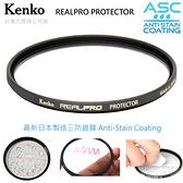 EGE 一番購】KENKO【Real PRO】(77mm)新版三防多層鍍膜保護鏡【公司貨】