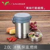 【牛頭牌】小牛燜燒保溫提鍋2L(附菜盒)-灰色
