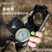 指南針 指南針戶外高精度探險定向越野測坡度儀多功能地質羅盤儀指北針軍 1995生活雜貨