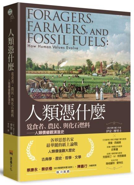人類憑什麼:覓食者、農民、與化石燃料——人類價值觀演進史【城邦讀書花園】