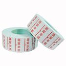 1Y單排標價機用紙 保存期限 1.2x2.2