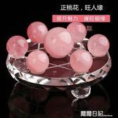 開光天然粉水晶七星陣擺件粉水晶球招桃花穩定感情 露露日記