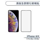 iPhone 11 Pro Max / XS Max 滿版全膠鋼化玻璃貼 保護貼 鋼化膜 9H鋼化玻璃 螢幕貼 H06X7