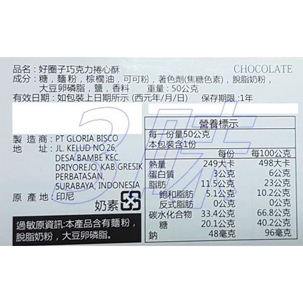 好圈子巧克力捲心酥 500g(10盒/組)【2019070400021】(印尼零食)