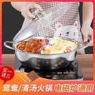 鴛鴦鍋 火鍋盆鴛鴦鍋電磁爐專用家用串串香火鍋三味火鍋商用火鍋盆清湯鍋