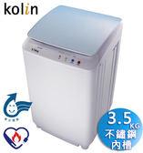 Kolin歌林3.5KG單槽迷你洗衣機 BW-35S01~含運不含拆箱定位