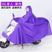 雨衣雙人加大加厚兩側加長遮腳超大電動車單人雨披電摩托車雙帽檐 漾美眉韓衣
