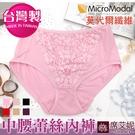 女性中腰蕾絲內褲 莫代爾纖維 親膚貼身 台灣製造 No.231-席艾妮SHIANEY