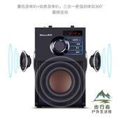 戶外藍牙手提音響大音量無線小鋼炮超重低音炮3d環繞便攜【步行者戶外生活館】