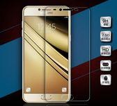 三星C5鋼化膜c7手機c9pro全屏覆蓋防摔sm-C5010抗藍光原裝c7000非 艾尚旗艦店
