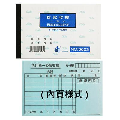 AITE 愛德牌 免用統一發票2聯複寫收據 NO.5623