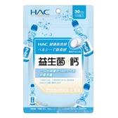 【永信HAC】益生菌+鈣口含錠 (120錠/袋)