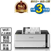 EPSON M1170 單功能WiFi黑白連續供墨複合機