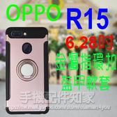 【指環金屬支架】OPPO 歐珀 R15 一般版 CPH1835 6.28吋專用 防刮耐摔 金屬指環盔甲軟套/保護套/皮套
