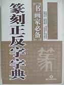 【書寶二手書T5/藝術_BIE】書畫家必備-篆刻正反字字典_王冬梅_2013年