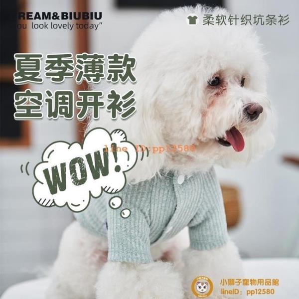 狗狗衣服夏裝薄款夏季夏天寵物泰迪比熊幼犬博美柴犬雪納瑞小型犬小狗狗【小獅子】