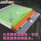 《享亮商城》G907 橫式粘扣公文袋(有背寬) HFP