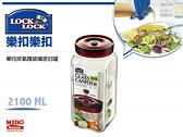 LOCK&LOCK『韓國樂扣樂扣 LLG-553-單向排氣閥玻璃密封罐 』2100ml《Mstore》