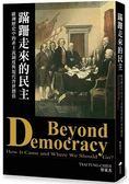 蹣跚走來的民主:歐洲歷史中的非主流制度與現代普世價值