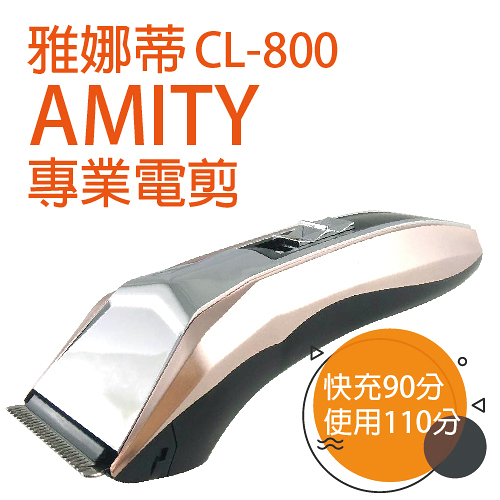 雅娜蒂AMITY CL-800 專用電剪 鎢鋼刀刃 電剪