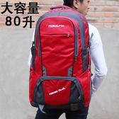 超大容量登山包戶外旅行包雙肩包男女防水旅游特大背包『櫻花小屋』