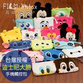 【菲林因斯特】台灣授權 迪士尼 大臉 絨毛 觸控手機袋 / 斜背 筆袋 化妝包 手機包 觸控包