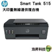 【限時促銷 ↘4990元】HP Smart Tank 515 - 3in1多功能連供事務機 不適用登錄活動