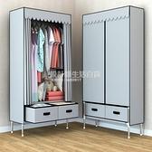 簡易衣櫃鋼管加厚布衣櫃單人小號學生宿舍組裝布藝掛衣櫃收納衣櫥 NMS設計師生活百貨