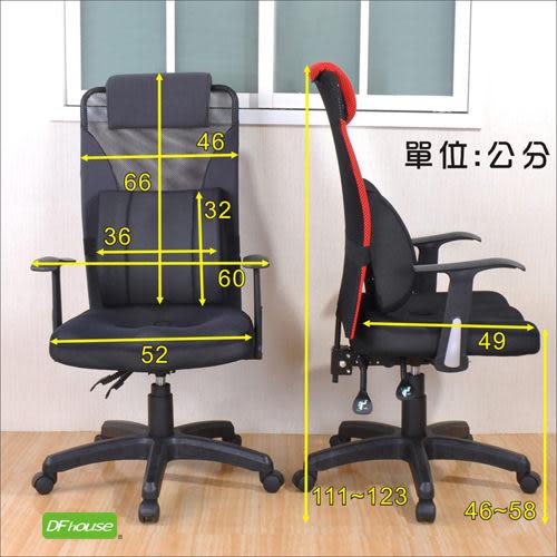 《DFhouse》索爾3D高背專利辦公椅- 立體座墊 電腦桌 電腦椅 書桌 茶几 鞋架 傢俱 大腰枕 好評熱賣!!