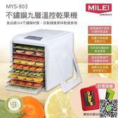 新款現貨 徠MiLEi不鏽鋼九層溫控乾果機MYS- 903 萌萌小寵