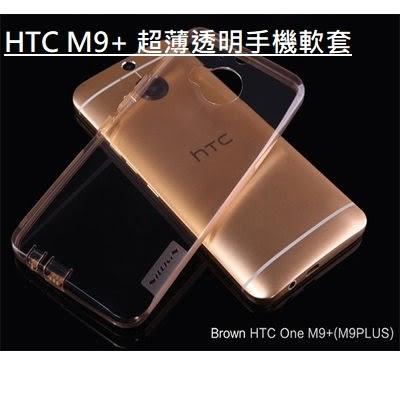 現貨 HTC ONE M9+ 耐爾金 超薄透明保護套 M9 PLUS手機套