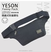 《熊熊先生》永生 YESON 貼身腰包 防搶包 出國必備 輕量 防潑水 行李箱配件/旅遊必備配件