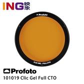 【映象攝影】Profoto Clic Gel Full CTO 磁吸式 濾色片 101019 公司貨 C1 Plus A10