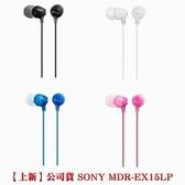 【上新】公司貨 SONY MDR-EX15LP 輕量型內耳式耳機 ★密閉入耳式耳機/3克超輕盈重量《免運費》