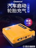 小能人汽車啟動充氣一體機多功能車載應急電源電瓶搭電打火 快速出貨