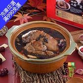 【台灣在地ㄟ尚好】蘋果得名黑蒜頭燉土雞禮盒(內含整隻雞)