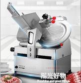 切肉機商用肥牛羊肉卷切片機電動刨肉機全自動刨片機切肉片機 igo陽光好物