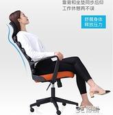 法果電腦椅家用人體工程學護腰魚骨椅靠頭轉椅辦公座椅書房游戲椅 3CHM